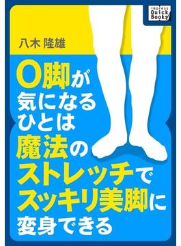 O脚が気になるひとは魔法のストレッチでスッキリ美脚に変身できる!(impress QuickBooks)