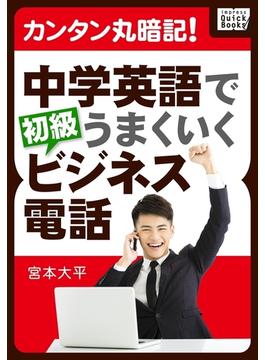 カンタン丸暗記! 中学英語でうまくいく初級ビジネス電話(impress QuickBooks)