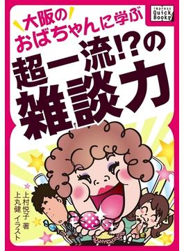 大阪のおばちゃんに学ぶ超一流!?の雑談力(impress QuickBooks)