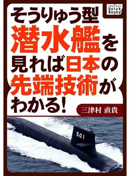 そうりゅう型潜水艦を見れば日本の先端技術がわかる!(impress QuickBooks)