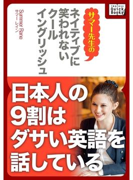 ネイティブに笑われないクールイングリッシュ ―日本人の9割はダサい英語を話している(impress QuickBooks)