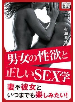 男女の性欲と正しいSEX学(impress QuickBooks)