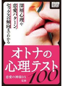 オトナの心理テスト100 ~深層心理や恋愛パターン、セックスの傾向までわかる~(impress QuickBooks)