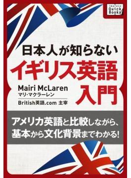 [音声DL付] 日本人が知らないイギリス英語入門 ~アメリカ英語と比較しながら、基本から文化背景までわかる!~(impress QuickBooks)