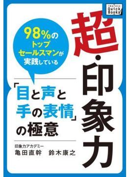 超・印象力 ~98%のトップセールスマンが実践している「目と声と手の表情」の極意~(impress QuickBooks)