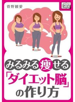 みるみる痩せる「ダイエット脳」の作り方(impress QuickBooks)