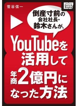 倒産寸前の会社社長・鈴木さんが、YouTubeを活用して年商2億円になった方法(impress QuickBooks)