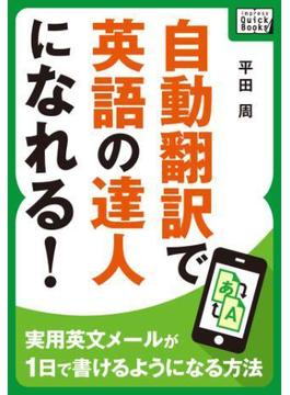 自動翻訳で英語の達人になれる! ~実用英文メールが1日で書けるようになる方法~(impress QuickBooks)