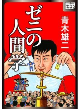 ゼニの人間学(impress QuickBooks)
