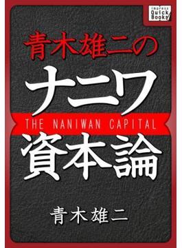 青木雄二のナニワ資本論(impress QuickBooks)