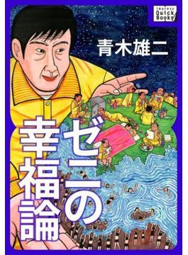 ゼニの幸福論(impress QuickBooks)
