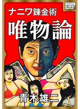 ナニワ錬金術 唯物論(impress QuickBooks)