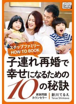 子連れ再婚で幸せになるための10の秘訣 ~ステップファミリー HOW TO BOOK~(impress QuickBooks)