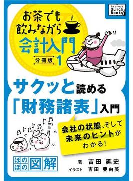 お茶でも飲みながら会計入門分冊版(impress QuickBooks)