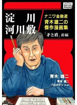 ナニワ金融道青木雄二の傑作漫画集「矛と盾」(impress QuickBooks)