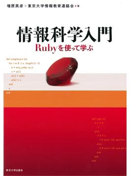 情報科学入門―Rubyを使って学ぶ