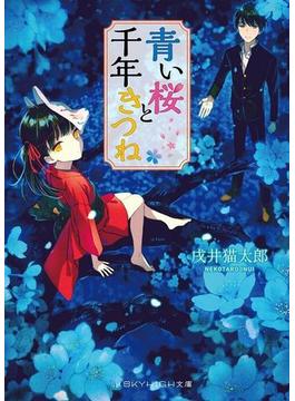 青い桜と千年きつね(SKY HIGH文庫)
