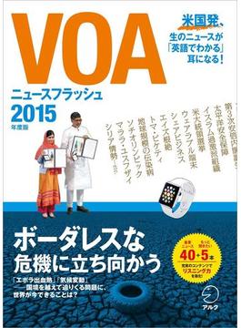 [音声DL付]VOAニュースフラッシュ2015年度版