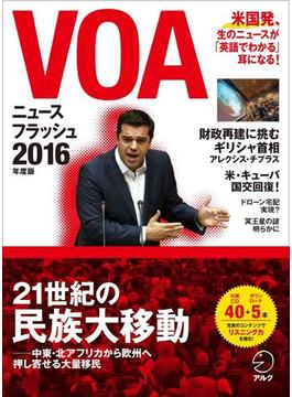 [音声DL付]VOAニュースフラッシュ2016年度版