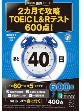 [新形式問題対応/音声DL付]2カ月で攻略 TOEIC(R) L&Rテスト600点!(残り日数逆算シリーズ)