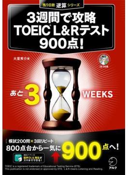 [新形式問題対応/音声DL付]3週間で攻略 TOEIC(R) L&Rテスト900点!(残り日数逆算シリーズ)