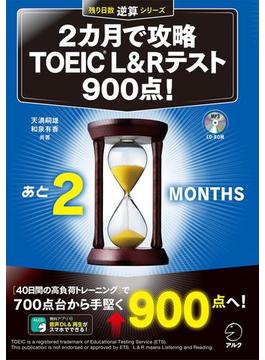 [新形式問題対応/音声DL付]2カ月で攻略 TOEIC(R)L&Rテスト900点!(残り日数逆算シリーズ)