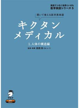 キクタンメディカル・シリーズ