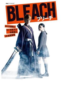 映画ノベライズ BLEACH(ジャンプジェイブックスDIGITAL)