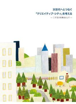 次世代へとつなぐ「クリエイティブ・シティ」を考える ―二子玉川を舞台として―