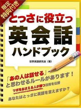 音声シリーズ(SMART BOOK)