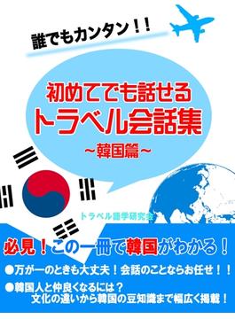 初めてでも話せるトラベル会話集~韓国編~
