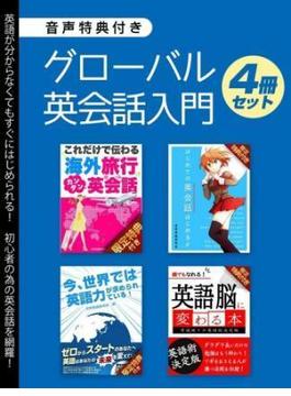 【音声特典付き】グローバル英会話入門 4冊セット(スマートブック)