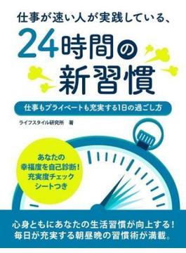 仕事が速い人が実践している、24時間の新習慣 ~仕事もプライベートも充実する1日の過ごし方~(スマートブック)