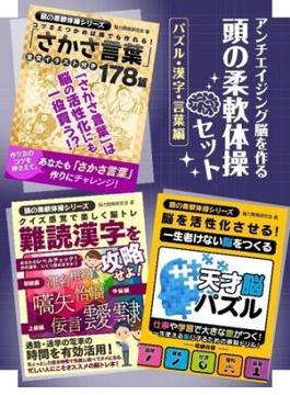 アンチエイジング脳を作る 頭の柔軟体操セット パズル・漢字・言葉編(SMART BOOK)