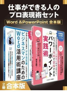 仕事ができる人のプロ表現術セット Word &PowerPoint 合本版(SMART BOOK)