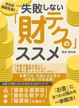 さらば借金生活!失敗しない「財テク」のススメ(SMART BOOK)
