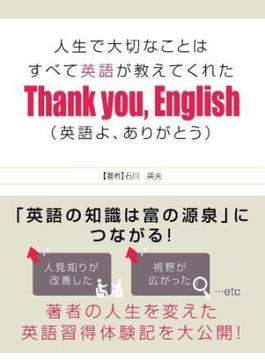 人生で大切なことはすべて英語が教えてくれた Thank you, English(英語よ、ありがとう)(SMART BOOK)