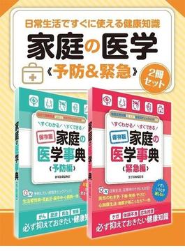 日常生活ですぐに使える健康知識 家庭の医学 予防&緊急 2冊セット(SMART BOOK)