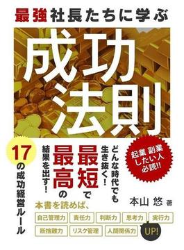 最強社長たちに学ぶ成功法則 17の成功経営ルール(SMART BOOK)