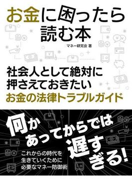 マネーシリーズ(スマートブック)