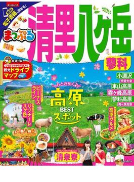 まっぷる 清里・八ヶ岳 蓼科(まっぷる)