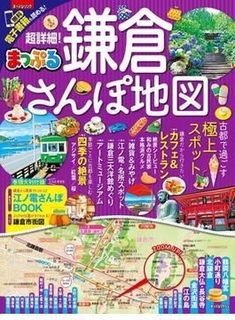 まっぷる 超詳細!鎌倉さんぽ地図(まっぷる)