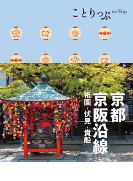 ことりっぷ 京都・京阪沿線 祗園・伏見・貴船(ことりっぷ)