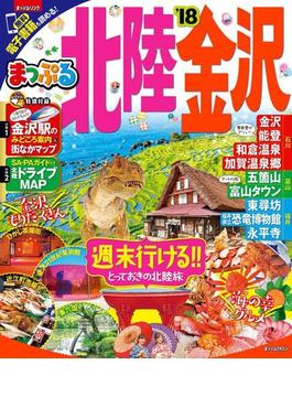 まっぷる 北陸・金沢'18(まっぷる)
