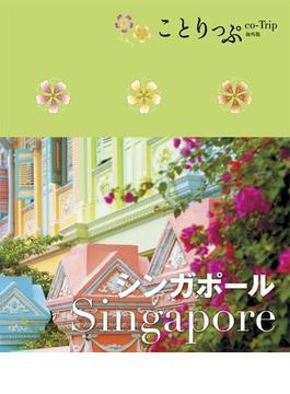 ことりっぷ海外版 シンガポール(ことりっぷ)