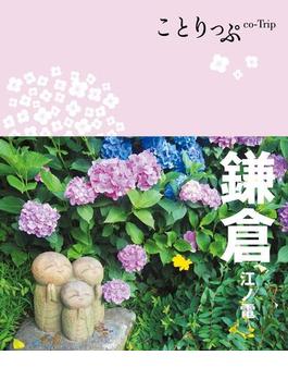 ことりっぷ 鎌倉 江ノ電(ことりっぷ)