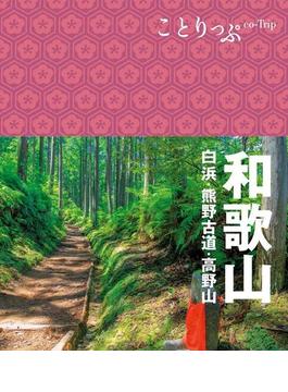 ことりっぷ 和歌山 白浜・熊野古道・高野山(ことりっぷ)