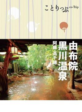 ことりっぷ 由布院・黒川温泉 阿蘇・高千穂(ことりっぷ)