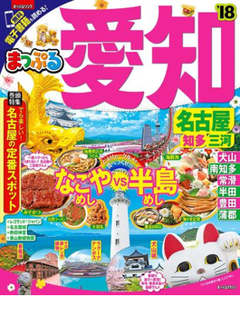 まっぷる 愛知 名古屋 知多・三河'18(まっぷる)