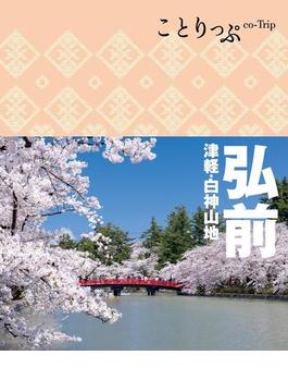ことりっぷ 弘前 津軽・白神山地(ことりっぷ)